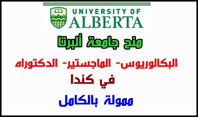 منح جامعة ألبرتا الدراسية 2021 في كندا للبكالوريوس والماجستير والدكتوراه - ممولة بالكامل
