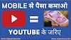 Youtube se Paise Kaise Kamaye - जानिए 5 तरीके - Yojnaguide