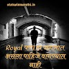100+ { Best } Royal Attitude Status In Marathi 2020