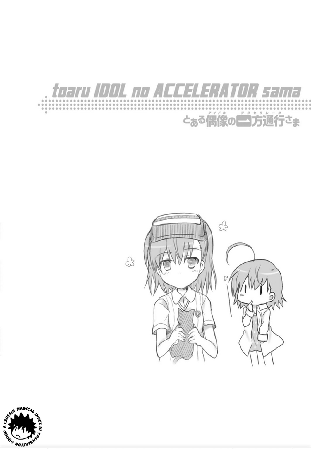 ACertainIdolAccelerator- Vol.1 Chapter 10 10 5 Omake