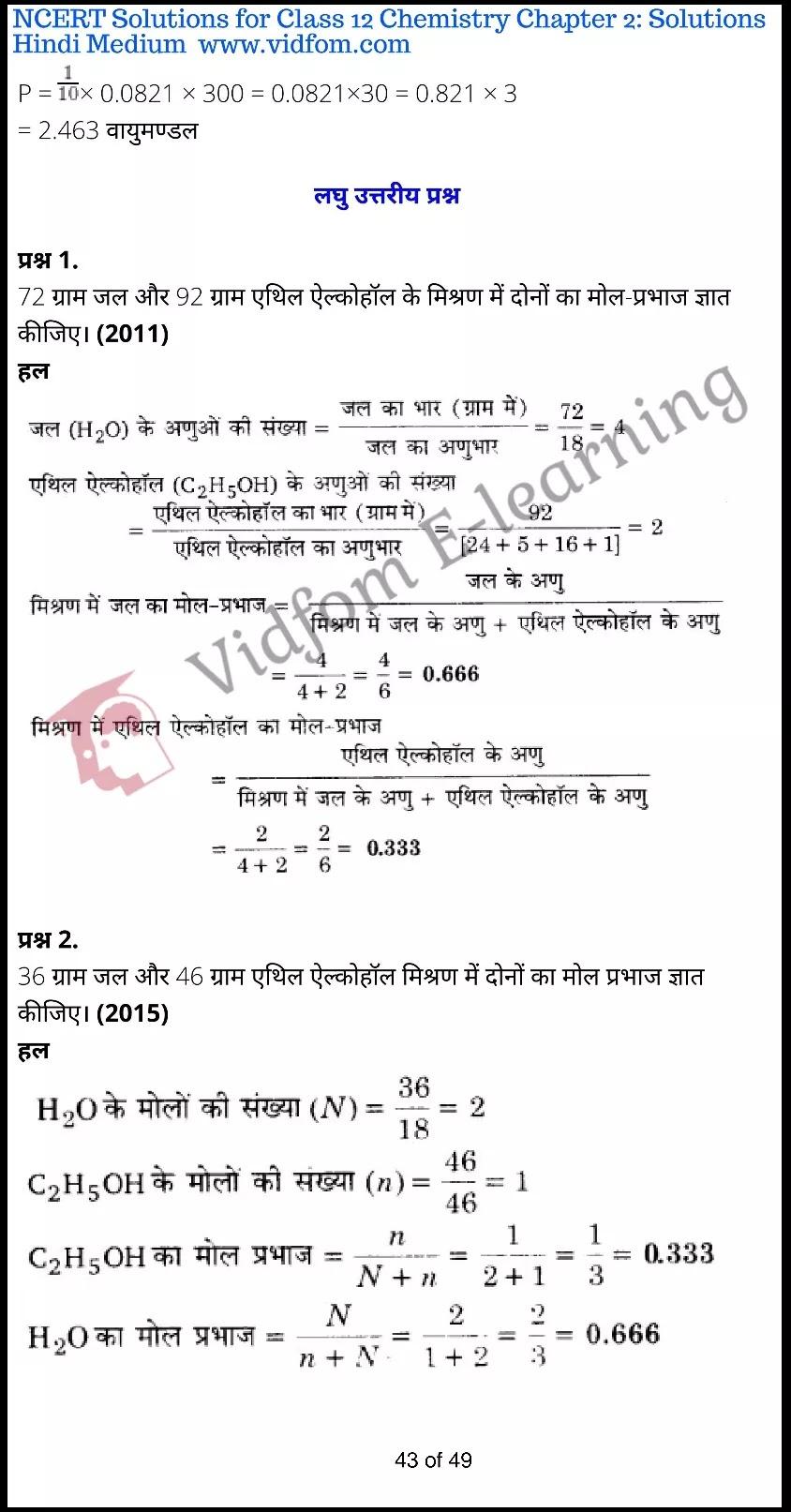 class 12 chemistry chapter 2 light hindi medium 43