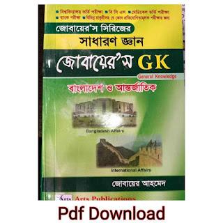 সাম্প্রতিক সাধারণ জ্ঞান 2020 pdf || Gk book in Bengali PDF free Download
