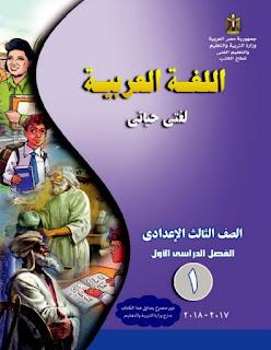 كتاب اللغة العربية للصف الثالث الاعدادى الفصل الدراسى الاول 2017-2018