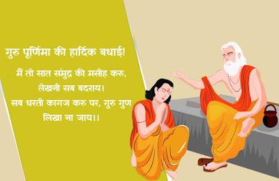 guru purnima images in hindi download