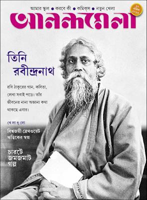 Anandamela Magazine 20 April 2016