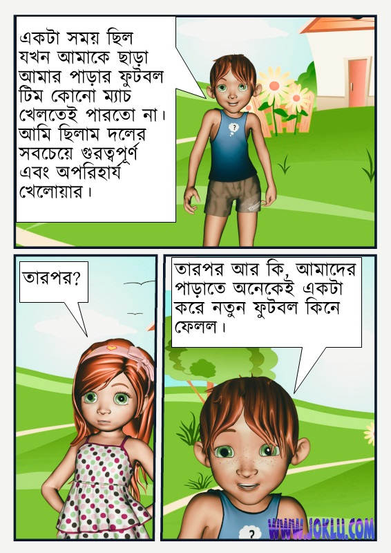 Important football player Bengali joke