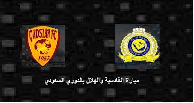 موعد مباراة الاتفاق ضد القادسية اليوم الاحد 27-12-2020 بالدوري السعودي على قناة السعودية الرياضية