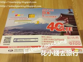 開心電訊happy telecom日本上網卡