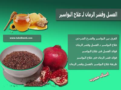 علاج البواسير بالعسل وقشر الرمان