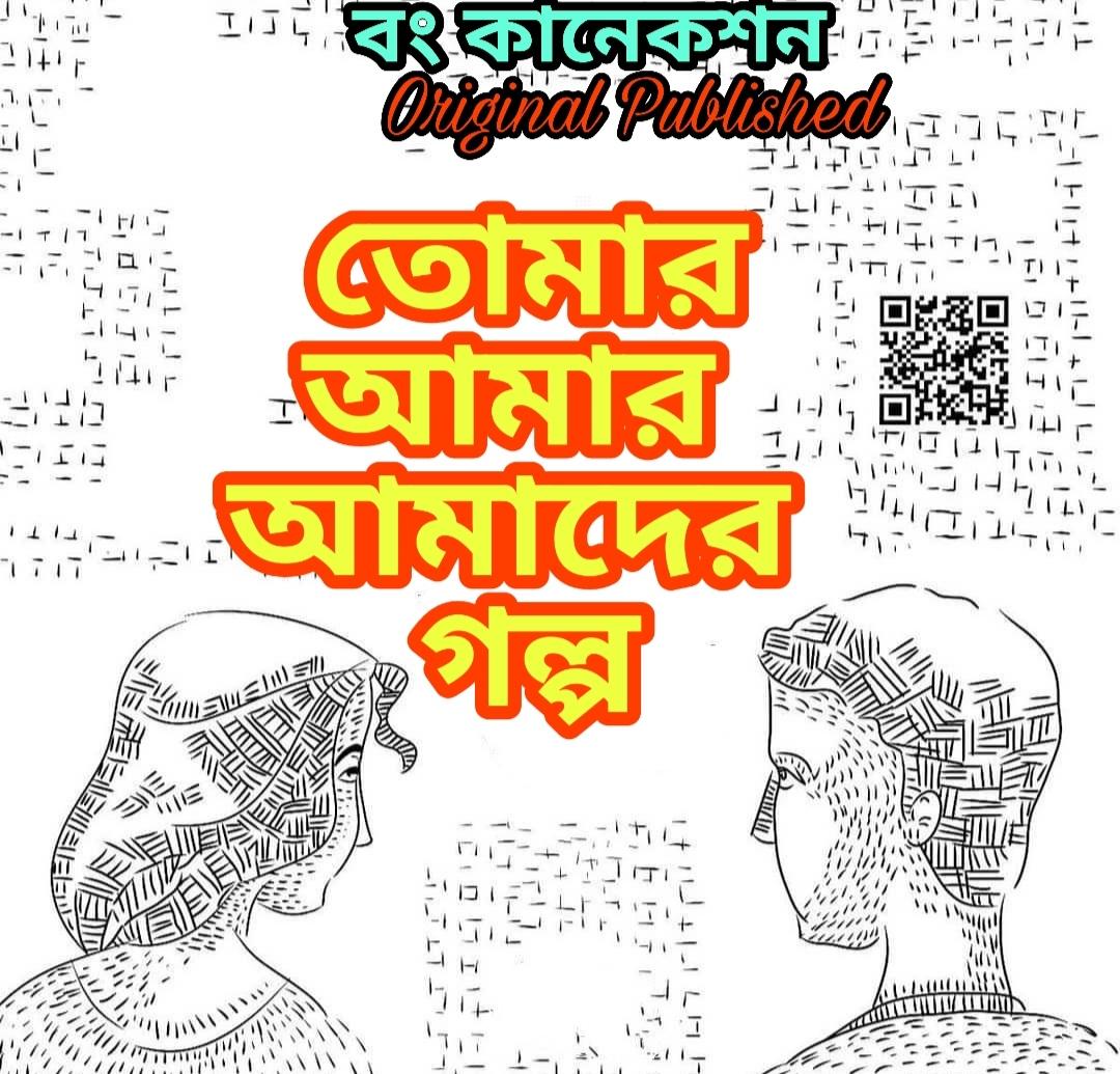 তোমার আমার আমাদের গল্প - Bengali Short Story - Bangla Story Reading