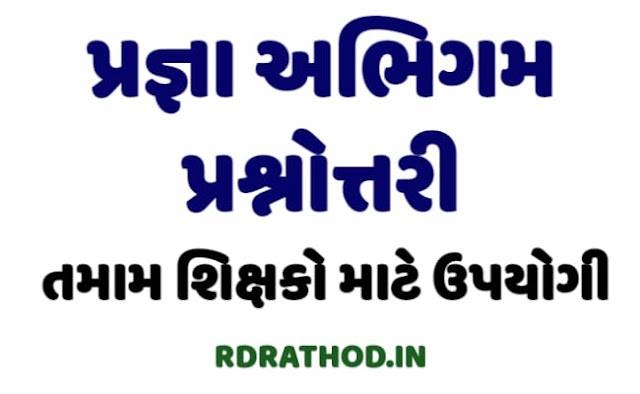 Pragna Abhigam Questions and Answers PDF