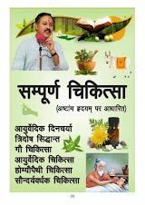 Sampoorn Chikitsa by Rajeev Dixit Free Download