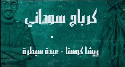 كلمات اغنيه كرباج سوداني عبدة سيطرة ريشه كوستا