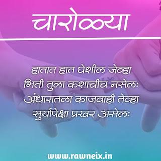 प्रेमावर चारोळ्या मराठी ( Marathi Prem Kavita Charolya)