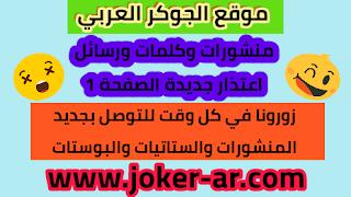 منشورات وكلمات ورسائل اعتذار جديدة الصفحة 1 بوستات وخواطر مكتوبة - موقع الجوكر العربي