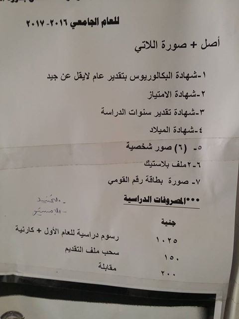 معهد كبد المنوفية التقديم هيفتح 15/1 اطفال وباطنه و جراحة 2017