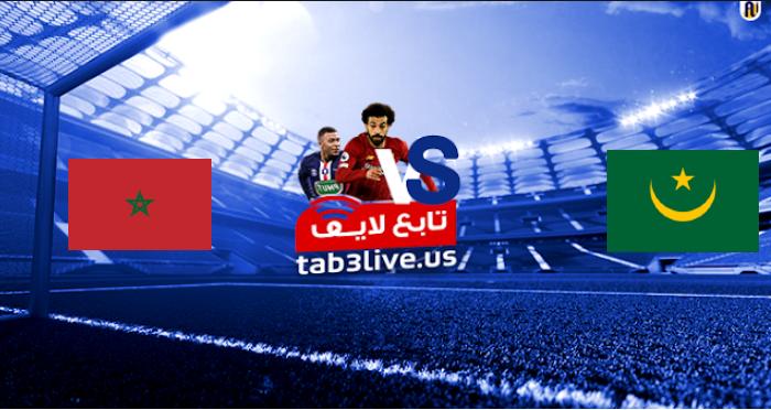 نتيجة مباراة المغرب وموريتانيا اليوم 26 / 03 / 2021 تصفيات كأس أمم أفريقيا