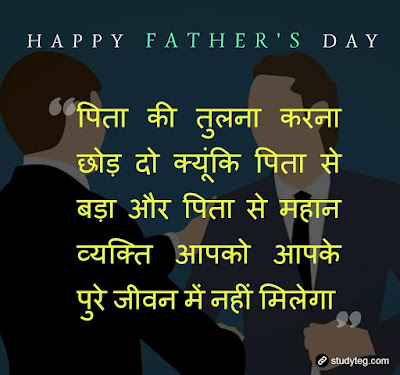 happy fathers day shayari in hindi