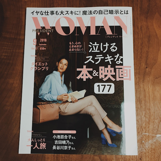 「PRESIDENT WOMAN」9月号の特集カット