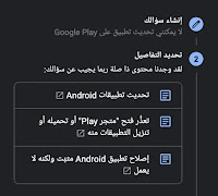 لقطة شاشة لجزي من صفحة نشر ملصق على منتدى مساعدة تطبيقات غوغل