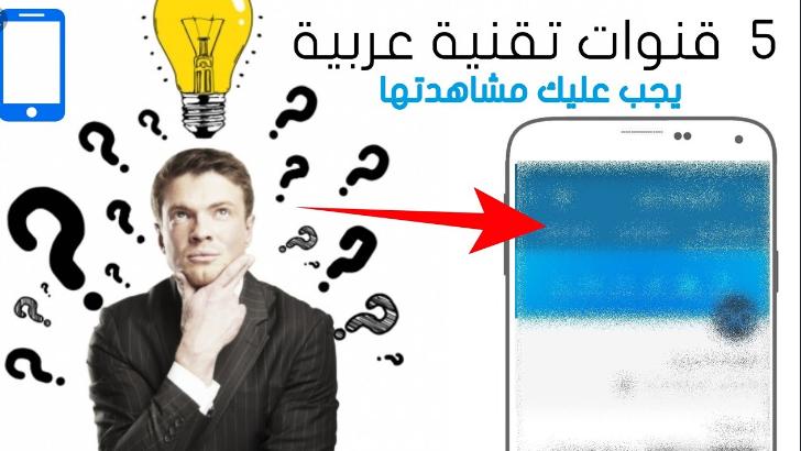 أفضل 5 قنوات تقنية عربية.. الخامسة هي الأروع