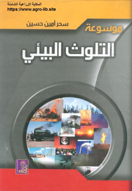 كتاب : موسوعة التلوث البيئي