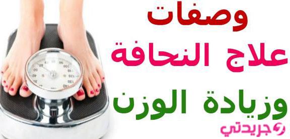وصفات لزيادة وزنك بشكل سريع و صحي