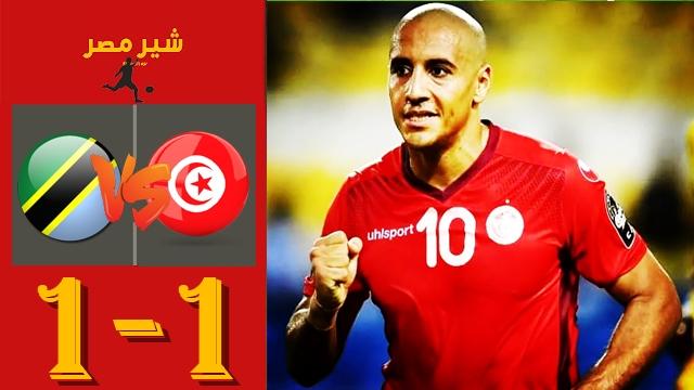 مباراة تونس وتنزانيا - موعد مباراة تنزاني ضد تونس اليوم - مبارايات تصفيات كأس الأمم الإفريقية - تشكيل مباراة تونس وتنزانيا اليوم