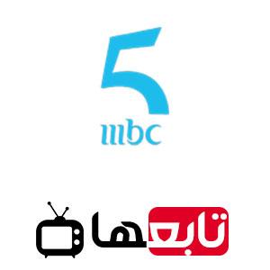 قناة ام بي سي 5 بث مباشر MBC 5
