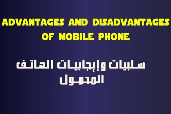 advantages and disadvantges of mobile phone