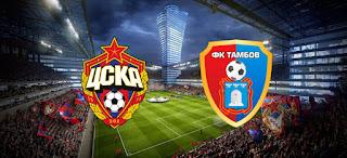 Тамбов – ЦСКА смотреть онлайн бесплатно 15 сентября 2019 прямая трансляция в 16:30 МСК.