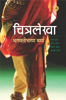 chitralekha bhagwati charan verma,best hindi novels, hindi upnyas list