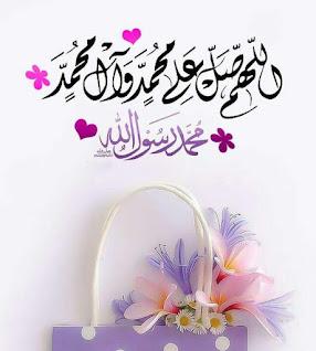 محمد رسول الله .