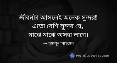 Humayun Ahmed Sad Quotes
