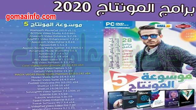 تحميل اسطوانة برامج المونتاج 2020