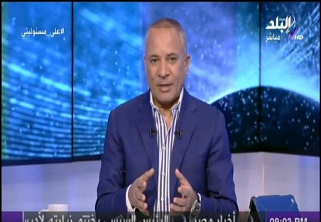 برنامج على مسئوليتى 29-1-2018 أحمد موسى - مصر الخير