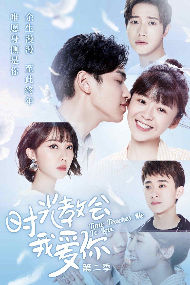 المسلسل الصيني الوقت تعلمني الحب متجد د 3 24 المترجمة