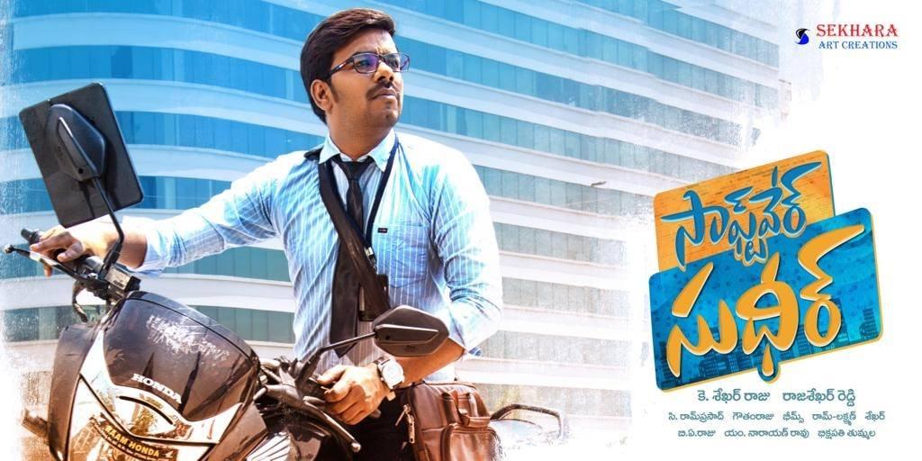 Software Sudheer Telugu Movie Review in Movierulz