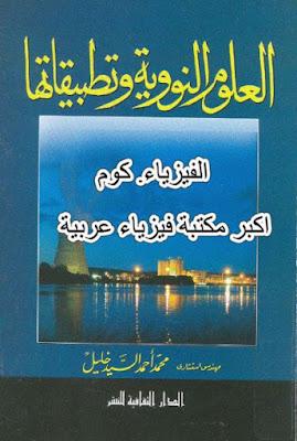 تحميل كتاب العلوم النووية وتطبيقاتها pdf برابط مباشر