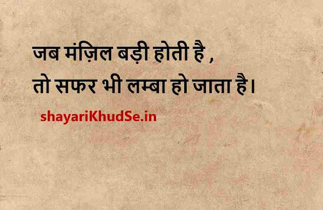 motivational quotes in hindi images hd, motivational quotes in hindi image, motivational quotes shayari in hindi images