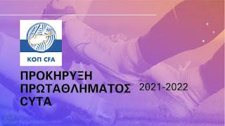 Προκήρυξη πρωταθλήματος Cyta 2021-2022: Στις 21 Αυγούστου η έναρξη