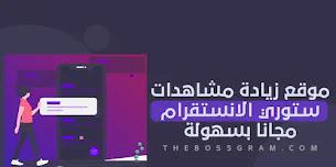 موقع زيادة مشاهدات انستقرام ستوري مجانا بسهولة