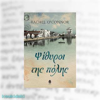Ψίθυροι της πόλης, Rachel O'Connor