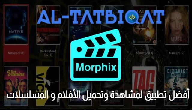 تحميل تطبيق Morphix Tv 2020 لمشاهدة الافلام العالمية