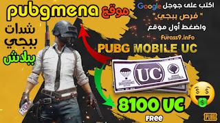 طريقة شحن 8100 UC مجانا من موقع pubgmena