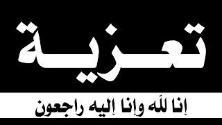 أولاد برحيل والدة محمد أعشاق القاطن بدوار عين أشعوي في ذمة الله..