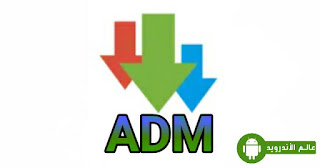 تحميل مسرع التحميلات Advanced Download Manager على الاندرويد