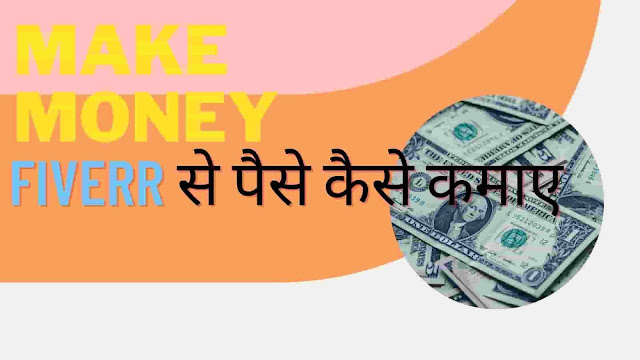 Fiverr Se Paise Kaise Kamaye - Fiverr से पैसे कैसे कमाए - Make Money