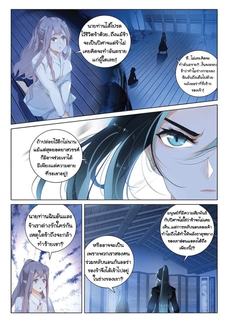 Seeking the Flying Sword Path - หน้า 10