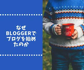なぜBloggerでブログを始めたのか